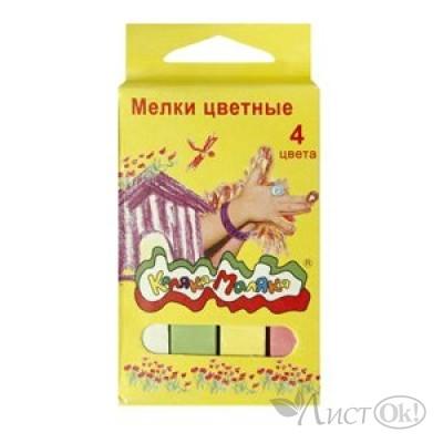 Мел цветной 4шт МЦКМ04 / МЦКМ04 Каляка-Маляка