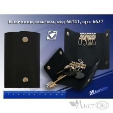 Ключница 6 карабинов, экокожа 6637 J.Otten