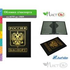 Обложка д/паспорта 15839