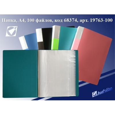 Папка , 100 файлов, А4, 320 мкр, 1,5S, цв.асс 19763-100 J.Otten