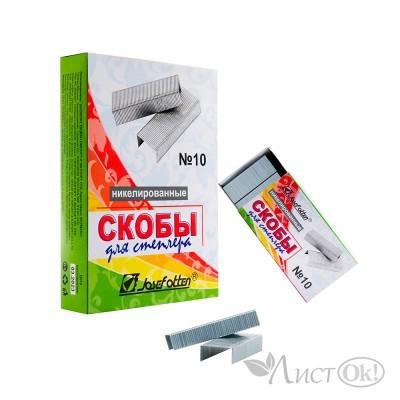 Скобы к степлеру №10 /J.Otten/ 800шт, никелированные J.Otten /20 /0 /1000 /0