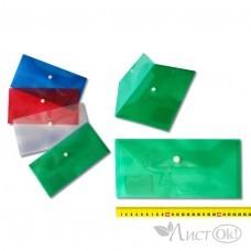 Папка-конверт с кнопкой 24х12.5см, прозрачный пластик 160 мкм, ассорти 2841 J.O.