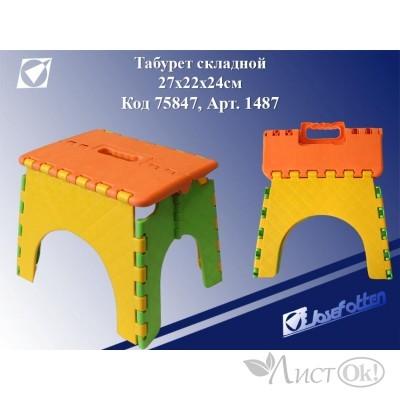 Табурет складной универсальный 27х22х24 см (до 50 кг) 1487