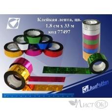 Клейкая лента голография 1.8СМх33М, цвет ассорти, пвх J.Otten