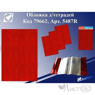 Обложка для тетради красная гологр.,355-220мм,15мк,п/проп 5487R J.Otten