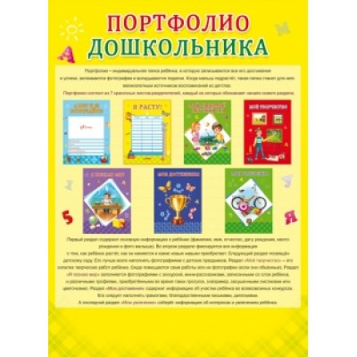 Разделители Портфолио дошкольника 08л картон желтое П-9993 Проф-Пресс
