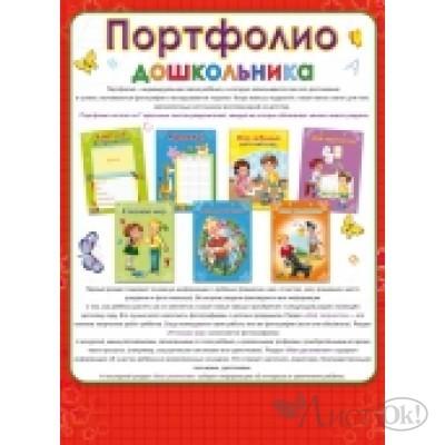 Разделители Портфолио дошкольника 08л картон красное П-9994 Проф-Пресс
