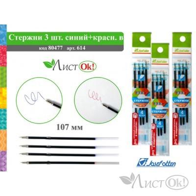 Стержень синие с ушками набор 3шт+ красный в подарок 0,7мм*107мм 614