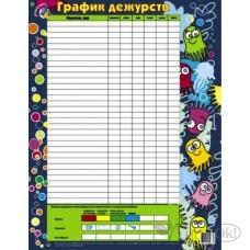 Плакат График дежурств/ МалГений-Пресс /1 /0 /50 /0