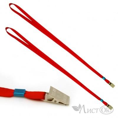 Шнур для бейджа ,металлический клип, шнур 0,9х87см. К-1081 красный J.Otten