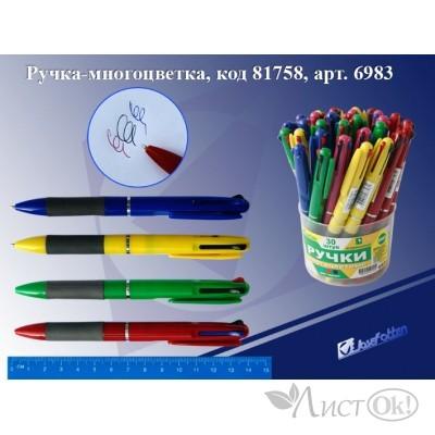 Ручка многоцветка