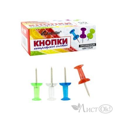 Кнопки силовые 50шт. цветные прозрачные, цветная картонная коробка 102К