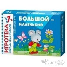 Игра ШкСемГном 1+ Большой,маленький  (Россия) Мозаика