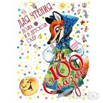 Книжка /100Сказок/100 сказок для чтения дома и в детском саду/Сборник АСТ