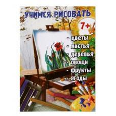 Пособие для детей Учимся рисовать листья, цветы 7+ РомАн