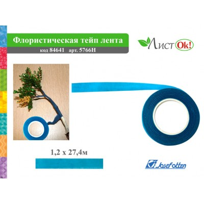 Флористическая лента цвет СИНИЙ, 1,2смх27,4м 5766-8H J.Otten