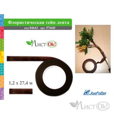 Флористическая лента цвет КОРИЧНЕВЫЙ, 1,2смх27,4м 5766-4D J.Otten