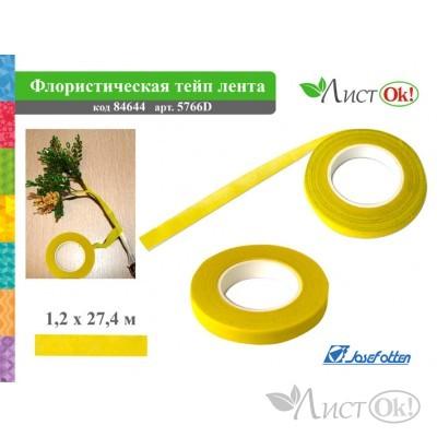 Флористическая лента цвет ЖЕЛТЫЙ, 1,2смх27,4м 5766-2B J.Otten