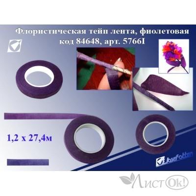 Флористическая лента цвет ФИОЛЕТОВЫЙ, 1,2смх27,4м 5766-9I J.Otten