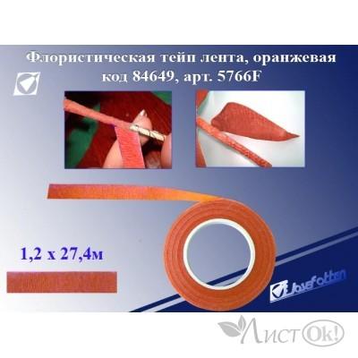 Флористическая лента цвет ОРАНЖЕВЫЙ, 1,2смх27,4м 5766-6F J.Otten