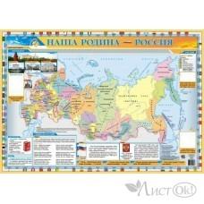 Плакат Наша родина-Россия/ МалГений-Пресс /1 /0 /50 /0
