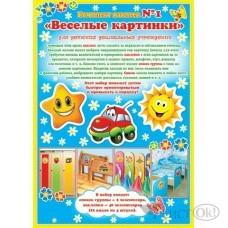 Комплект наклеек 8-10-004 для детских дошкольных учреждений. Веселые картинки. Мир открыток /1 /0 /1 /0