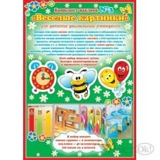 Комплект наклеек 8-10-006 для детских дошкольных учреждений. Веселые картинки. Мир открыто /0 /0 /0 /0