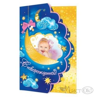 Открытка С новорожденной//2-01-3637/ Мир открыток
