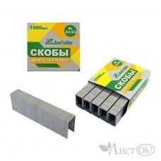 Скобы к степлеру №23/23 /J.Otten/ 1000шт, никелированные, на 240л.  /10 /0 /100