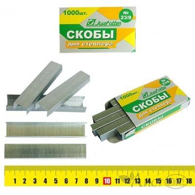 Скобы к степлеру №23/8, 1000шт, никелированные, на 50л. 23/8