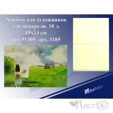 Альбом для художников 3185 для акварели, 10л, 350г/м2, 19х13см /1 /0 /100 /0