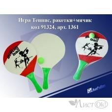 Игра Теннис Пляжный, 2 ракетки+мячик /1361/ /1 /0 /30 /0