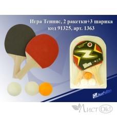 Игра Теннис Настольный,