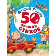 Книжка /50 лучших стихов/Усачев А.А. Росмэн /0 /0 /18 /0
