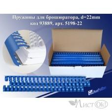 Пружина для брошюратора d-22мм, 21 кольцо, на 151-180л, пластик 5198-22-2 синяя