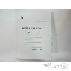 Папка д/бумаг с завязк. А4, белая, пл.370 г/м, 51450 Лихт