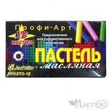 Пастель масляная PF0270-12 (AOP12)
