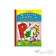 Книжка на картоне /В гостях у буквы