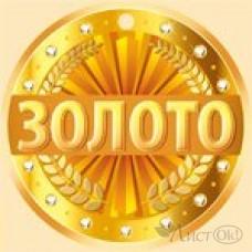 Медаль Золото//55,297,00/ Империя поздравлений /0 /0 /20 /0