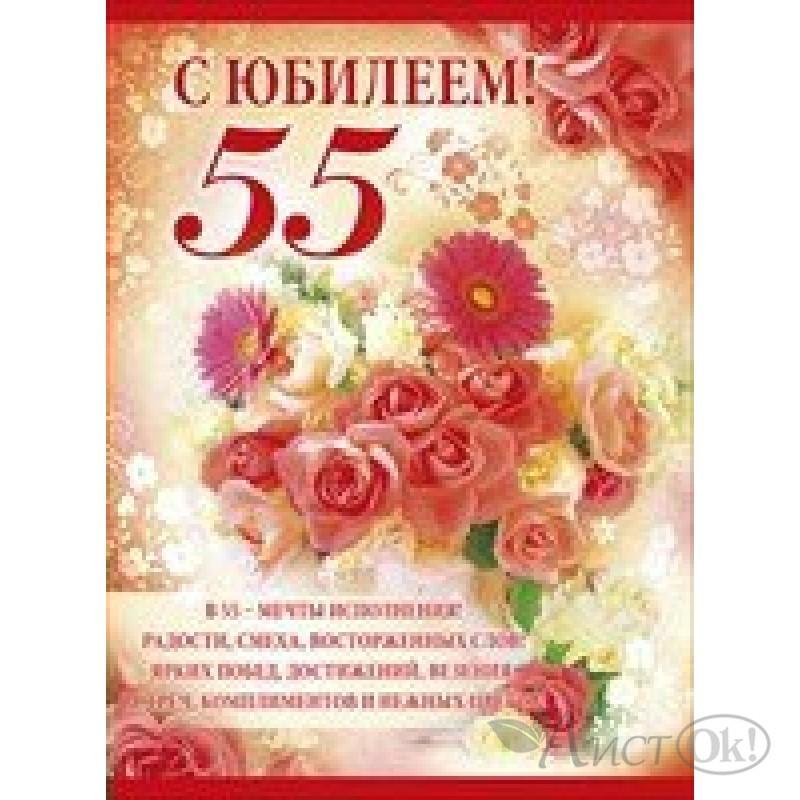 Поздравление с юбилеем 55 лет красивые короткие
