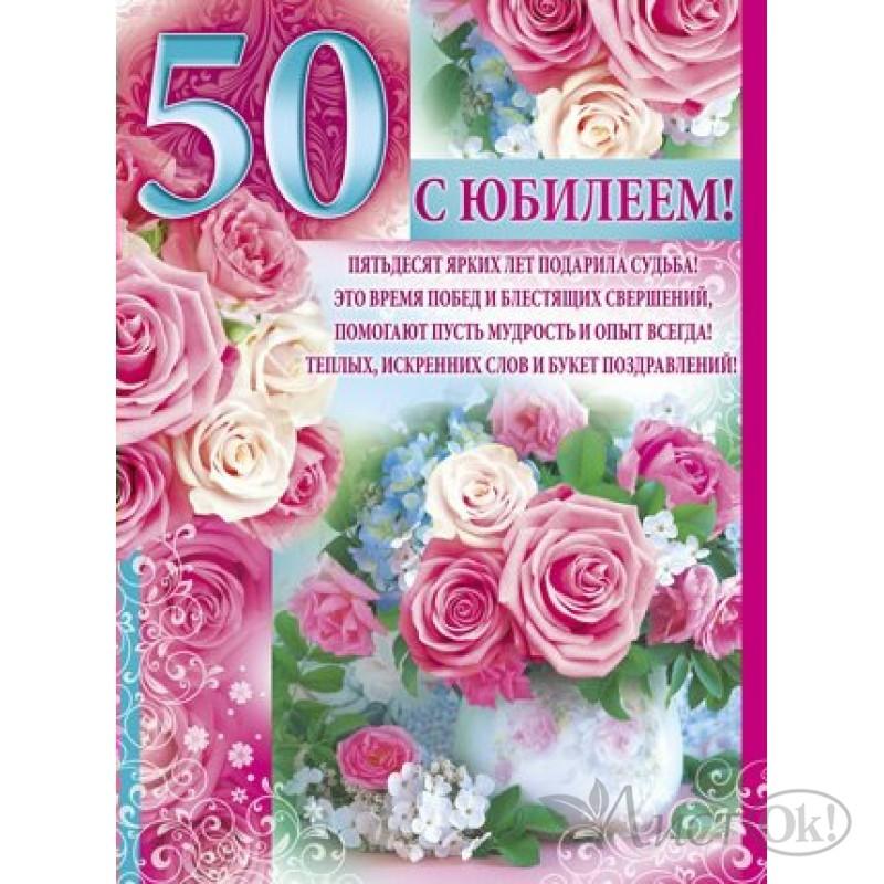 Новые поздравления с юбилеем 50 летием