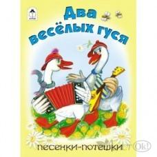 Книжка Два веселых гуся (книжки на картоне) Е. Белозерцева Алтей