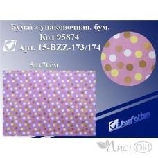 Бумага упаковочная 15-BZZ-173/174