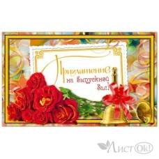 Приглашение на выпускной бал 31034 Русский дизайн