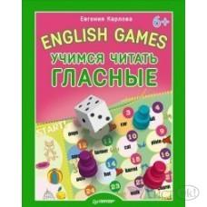 Книжка /ВВРебенок/English games.Учимся читать гласные/Карлова Е. Питер