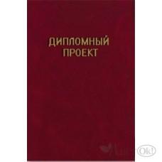 Папка Дипломный проект А4 100л б/в штамп, шнуровка 21413-21416 Феникс+
