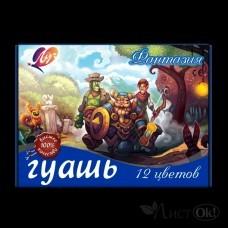 Краска гуашь 12цв. Фантазия, 15мл 25с 1529-08 Луч